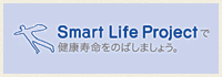 Smart Life Projectで健康寿命をのばしましょう。