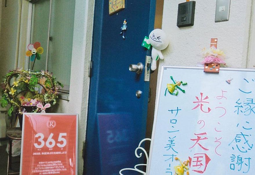 【大阪府吹田市】なごみサロン365 - 美オーラ