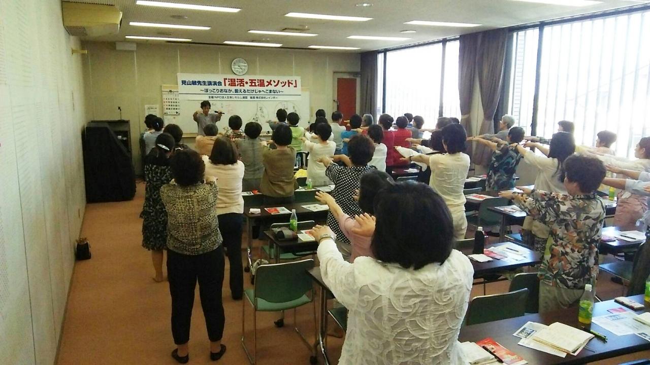 "NPO法人日本レホルム連盟主催""見山先生講演会"