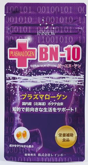 【新発売】脳活サプリBN-10