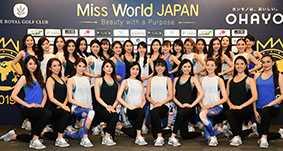 「ミス・ワールド・ジャパン2019」ファイナリストの発表会