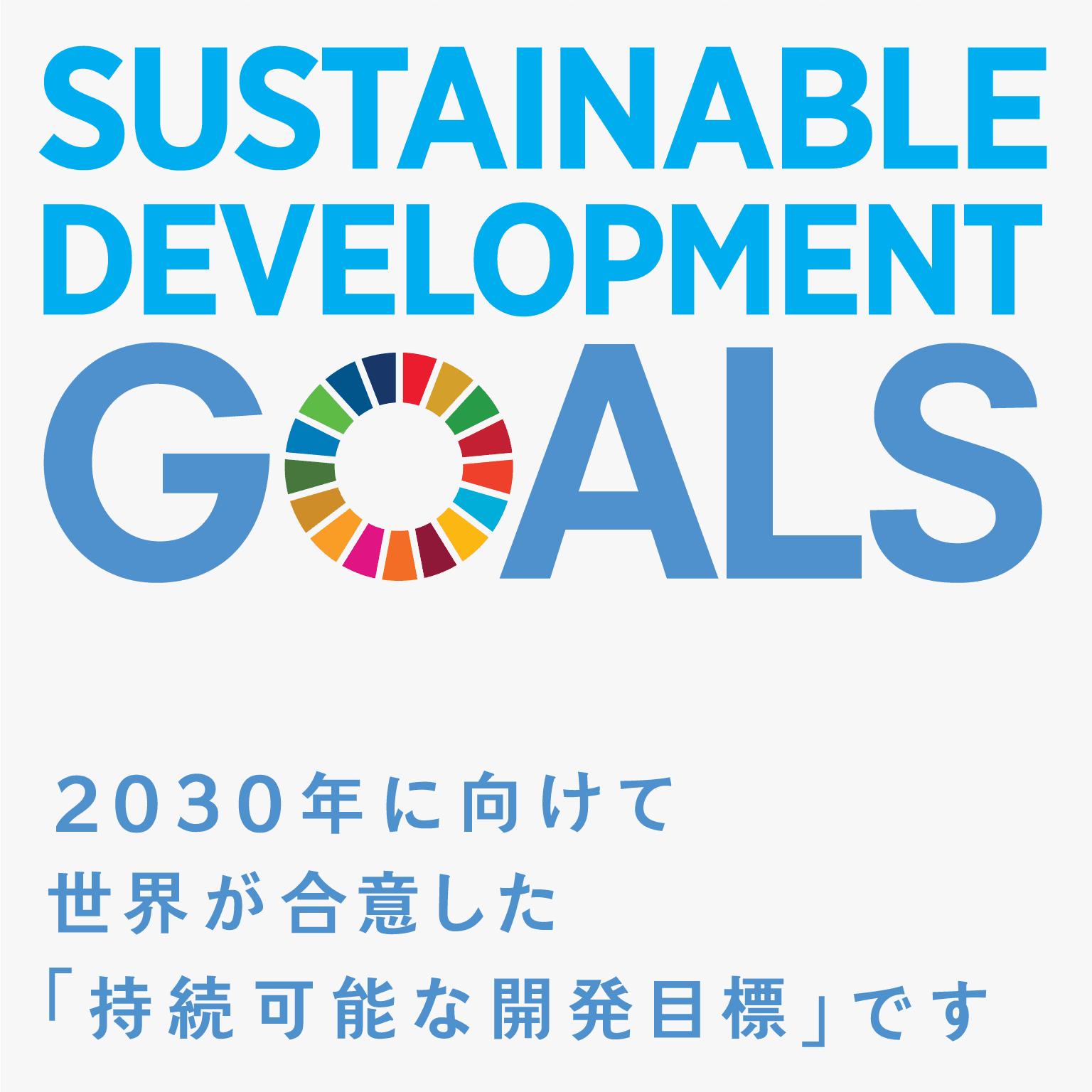 レインボーグループ SDGs への取り組み