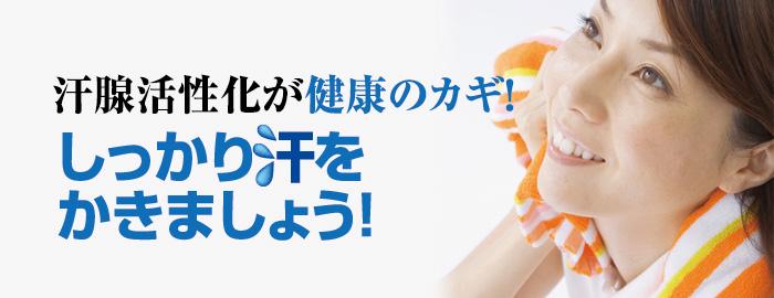 汗腺活性化が健康のカギ