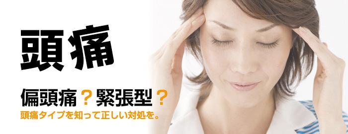頭痛 偏頭痛?緊張型?
