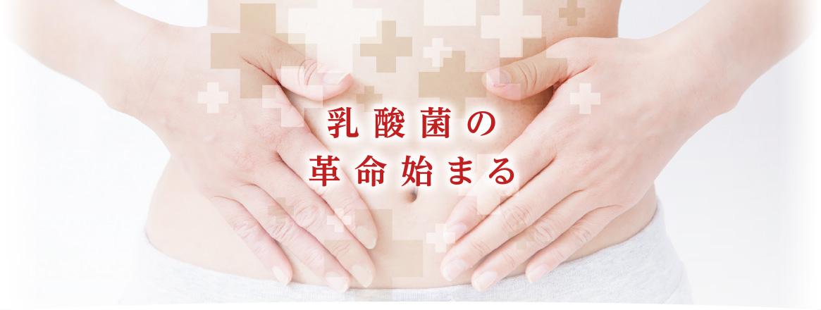 """""""乳酸菌の 革命始まる"""" CHOVERYG PREMIUM【チョベリグ プレミアム】"""