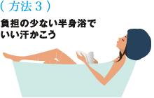 方法3負担の少ない半身浴でいい汗をかこう